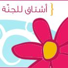 الصورة الرمزية عزتي في إسلامي