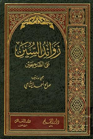 تحميل كتاب زوائد السنن على الصحيحين تأليف صالح أحمد الشامي pdf مجاناً | المكتبة الإسلامية | موقع بوكس ستريم